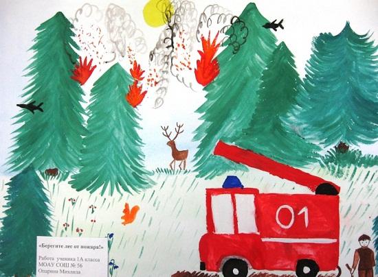 Берегите лес от пожара конкурсная