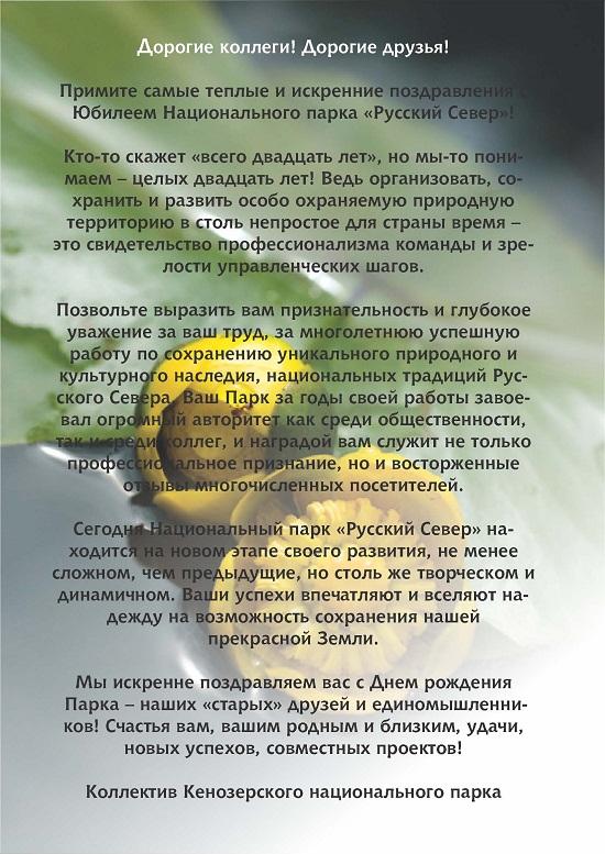 С Юбилеем, Русский Север