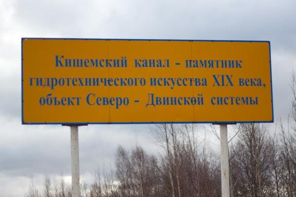 Кишемский канал - памятник гидротехнического искусства