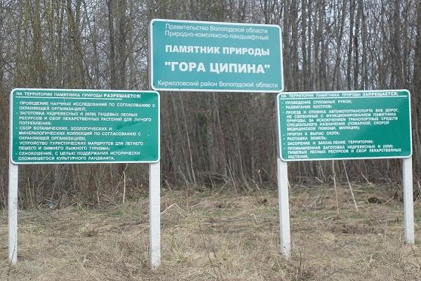 Правительство Вологодской области Природно-комплексно-ландшафтный памятник природы