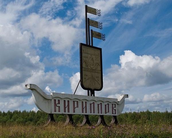 Знак на въезде в Кириллов
